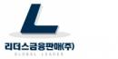 리더스금융판매 보험원