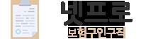 보험 구인구직 홈페이지를 제작할 수 있는 홈페이지 솔루션::::::::::::::::::::::::넷프로 netpro.co.kr 제공